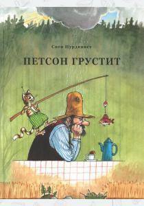 Нурдквист Петсон грустит