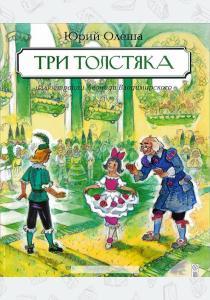 Юрий Карлович Олеша Три толстяка