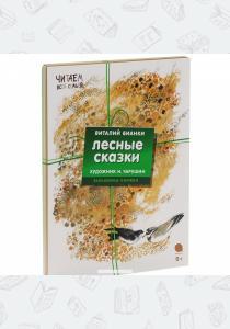 БИАНКИ Лесные сказки (комплект из 4 книг)