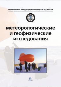 Метеорологические и геофизические исследования