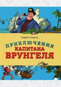 Андрей Сергеевич Некрасов Приключения капитана Врунгеля