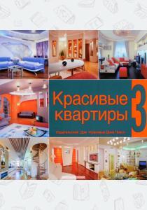 Красивые квартиры. Книга 3