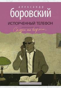 Александр Боровский Испорченный телефон