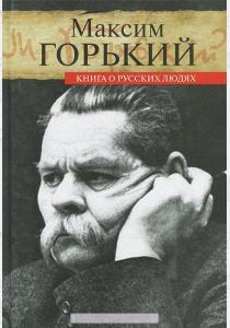 Горький Книга о русских людях