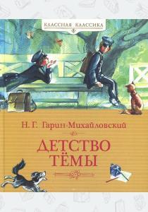 Николай Гарин-Михайловский Детство Темы