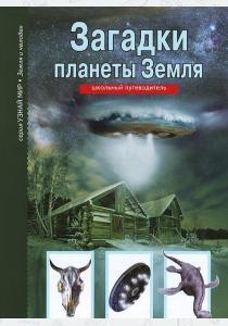 Афонькин Загадки планеты Земля