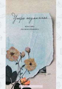 Утро туманное... Классика русского романса