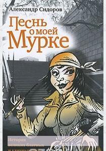 Песнь о моей Мурке: История великих блатных и уличных песен