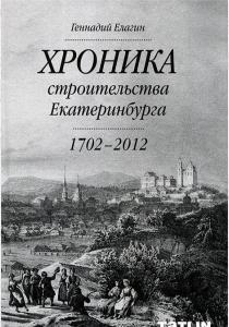 Хроника строительства Екатеринбурга. 1702 - 2012