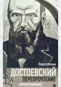 Павел Евгеньевич Фокин Достоевский. Перепрочтение