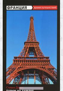 Париж на тарелке