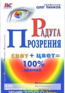 Олег Павлович Панков Радуга прозрения