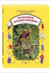 Астахова Солнышко-колоколнышко. Потешки, песенки, стихи