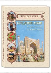Колпакова Средняя Азия. В краю пустынь и снежных пиков