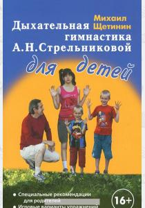 Михаил Николаевич Щетинин Дыхательная гимнастика А. Н. Стрельниковой для детей