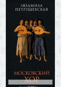 Петрушевская Московский хор