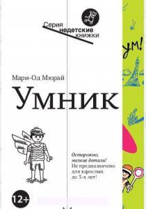 Мари-Од Мюрай Умник