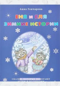 Гончарова Еня и Еля. Зимние истории