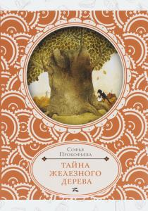 Прокофьева Тайна железного дерева
