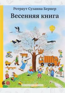 Весенняя книга (0+)