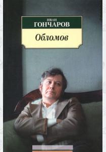 Гончаров Обломов (12+)