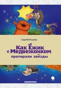 Козлов Как Ежик и Медвежонок протирали звезды