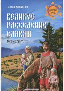 Алексеев Великое расселение славян. 672-679 гг.