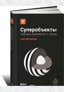 Сергей Попов Суперобъекты. Звезды размером с город
