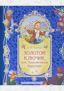 Толстой Золотой ключик, или Приключения Буратино (подарочное издание)