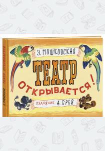 Мошковская Театр открывается!