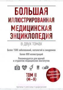 Метлицкая Большая иллюстрированная медицинская энциклопедия в двух томах. Том II