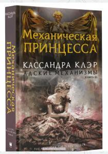 Клэр Механическая принцесса. Книга 3. Адские механизмы