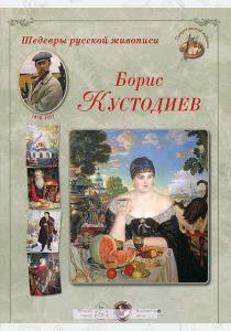 Астахов Борис Кустодиев