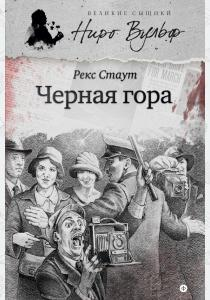 Стаут Черная гора (сборник)