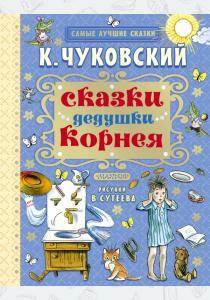 Иванович Сказки дедушки Корнея