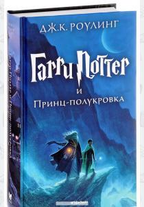 Гарри Поттер и Принц-полукровка (+ эксклюзивная стерео-варио открытка в подарок)