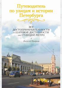 Алексей Дмитриевич Ерофеев Путеводитель по улицам и истории Петербурга