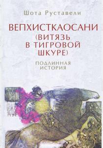 Руставели Вепхисткаосани (Витязь в тигровой шкуре). Подлинная история