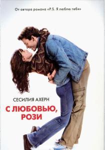 Ахерн С любовью, Рози