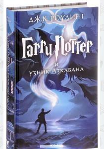 Гарри Поттер и узник Азкабана (+ эксклюзивная стерео-варио открытка в подарок)