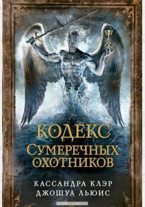 Клэр Кодекс Сумеречных охотников