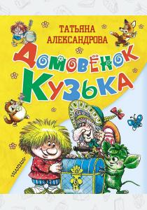 Александрова Домовенок Кузька