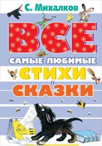 Михалков С. Михалков. Все самые любимые стихи и сказки