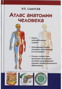 Рудольф Павлович Самусев Атлас анатомии человека. Учебное пособие