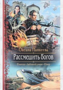Оксана Петровна Панкеева Рассмешить богов