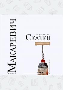Андрей Вадимович Макаревич Неволшебные сказки