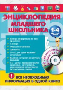 Энциклопедия младшего школьника (CD-ROM)