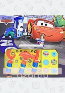 Тачки. Юный автомеханик. Книжка-игрушка