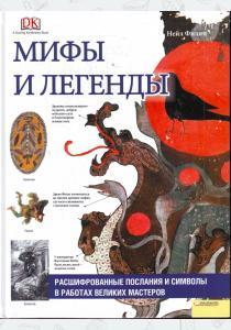 Мифы и легенды. Расшифрованные послания и символы в работах великих мастеров