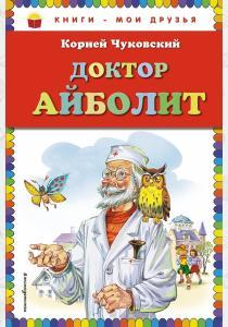 рней Чуковский Доктор Айболит